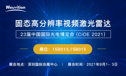 23届中国国际光电博览会 (CIOE 2021)